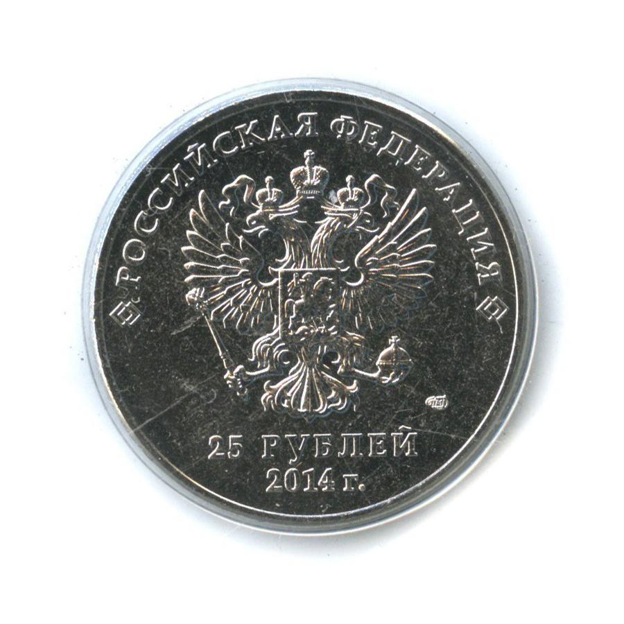 25 рублей — XXII зимние Олимпийские Игры иXIзимние Паралимпийские Игры, Сочи 2014 - Эмблема (взапайке) 2014 года (Россия)