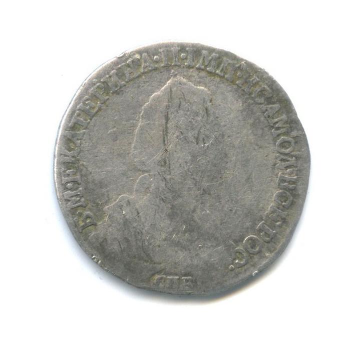 20 копеек 1784 года СПБ (Российская Империя)