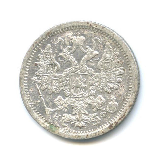 15 копеек 1879 года СПБ НФ (Российская Империя)