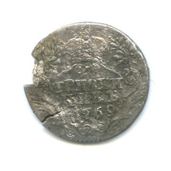 Гривенник (10 копеек) 1769 года (Российская Империя)
