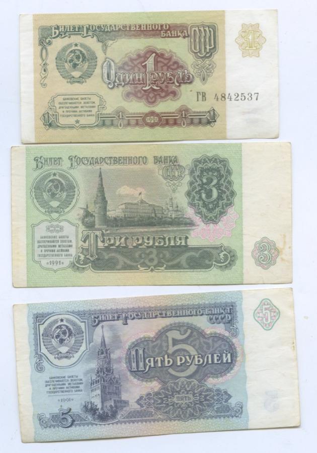 Набор банкнот 1991 года (СССР)