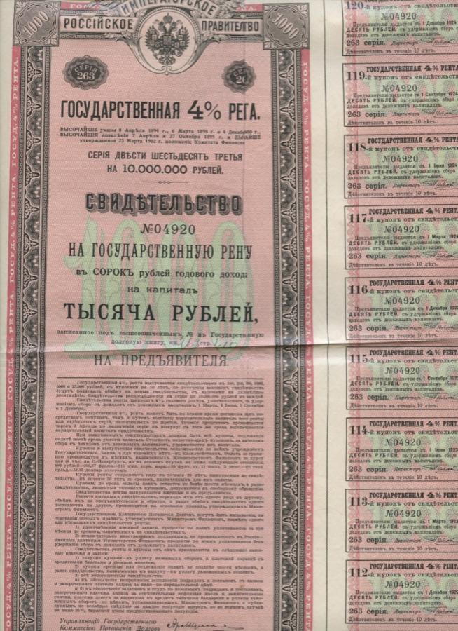 1000 рублей (свидетельство нагосударственную ренту) 1902 года (Российская Империя)