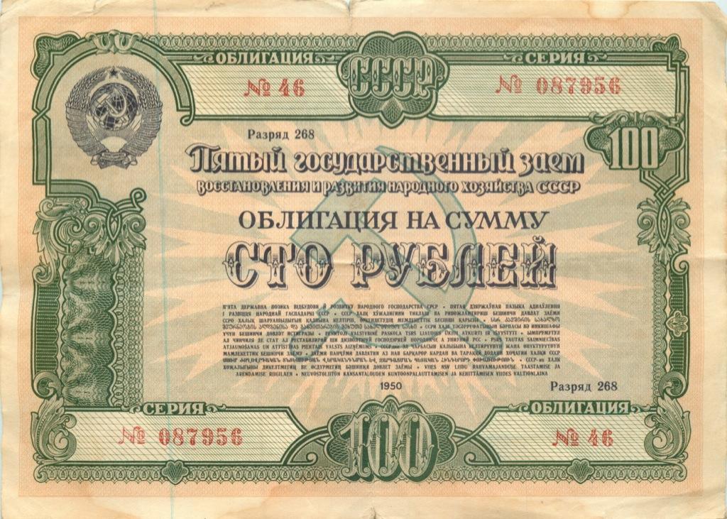 100 рублей (облигация) 1950 года (СССР)