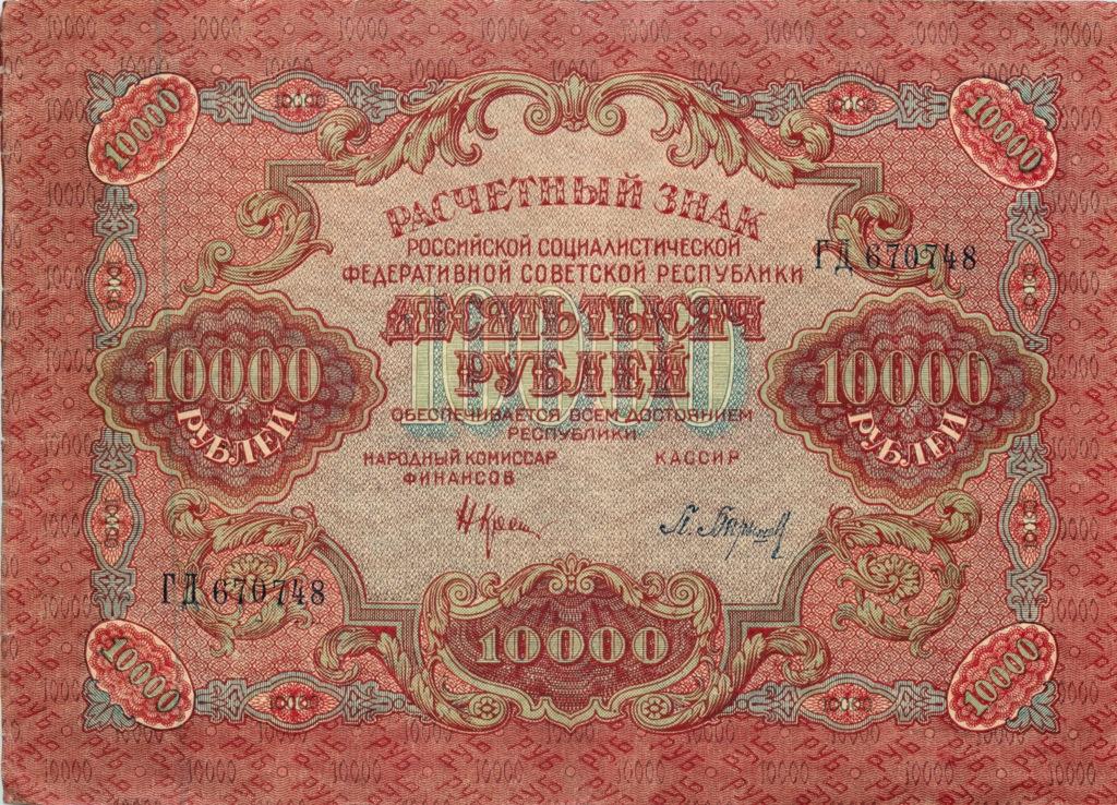 10 рублей 1919 года (СССР)