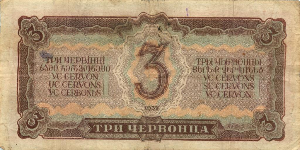 3 чевонца 1937 года (СССР)