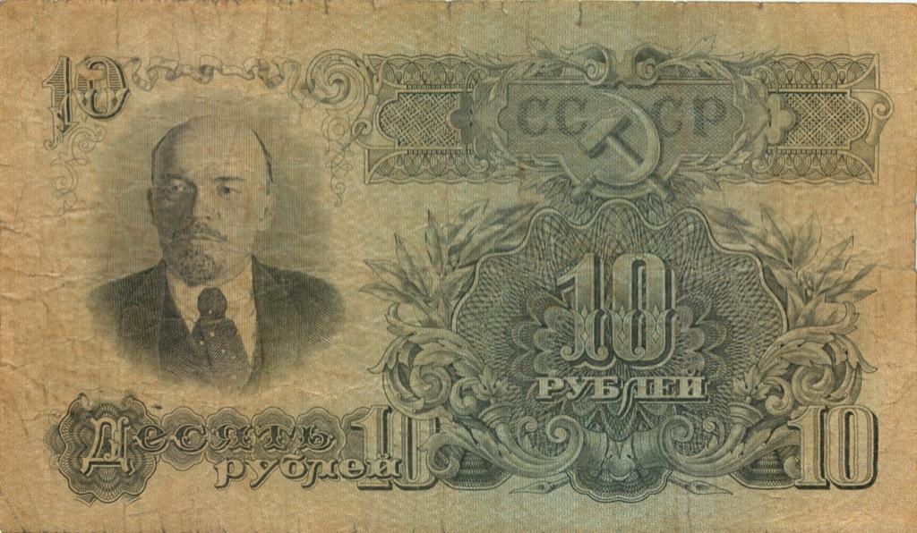 10 рублей 1947 года (СССР)