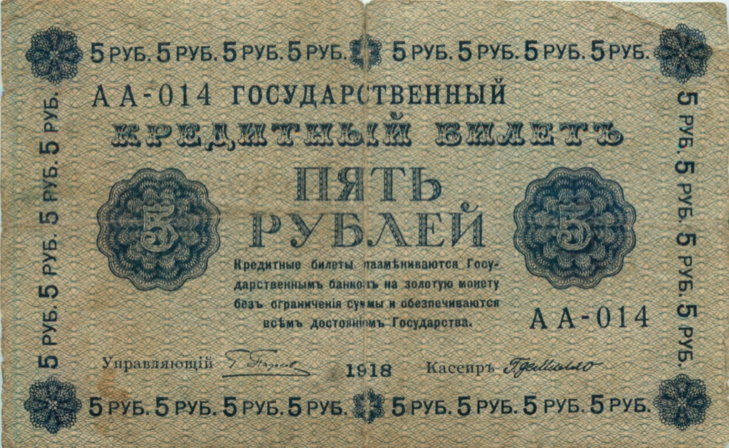 5 рублей 1918 года (Российская Империя)