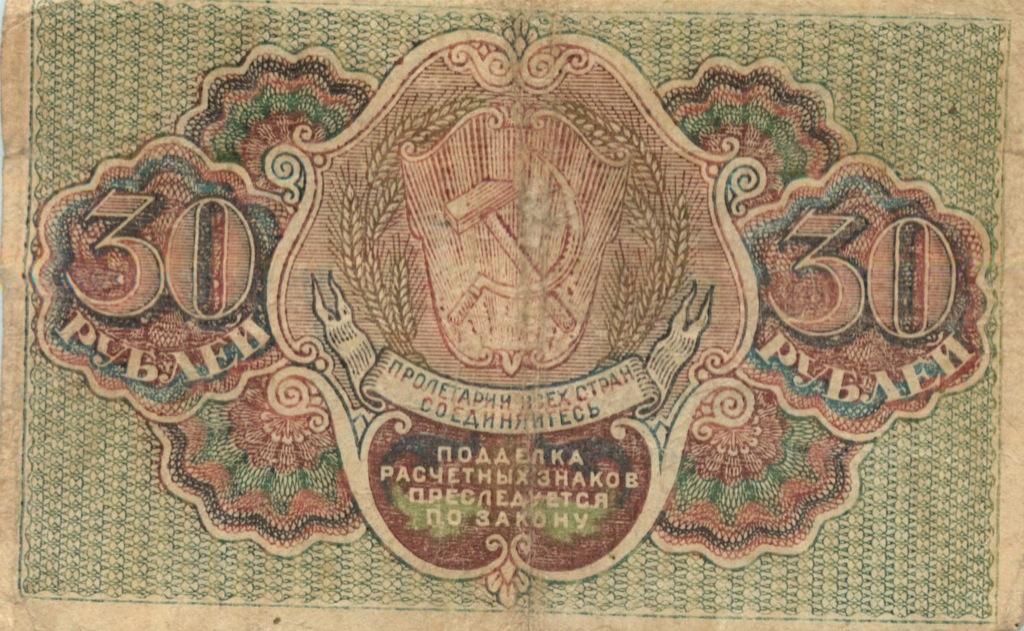 30 рублей (СССР)