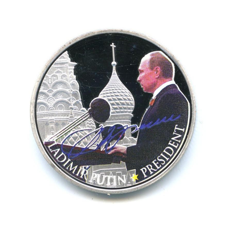 Жетон «Президент Владимир Путин» (вцвете, под серебро)