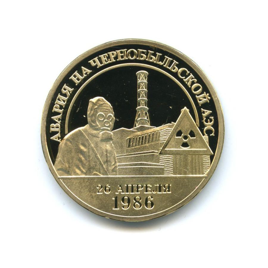 Жетон «10 лет Чернобыльской аварии» (под золото)