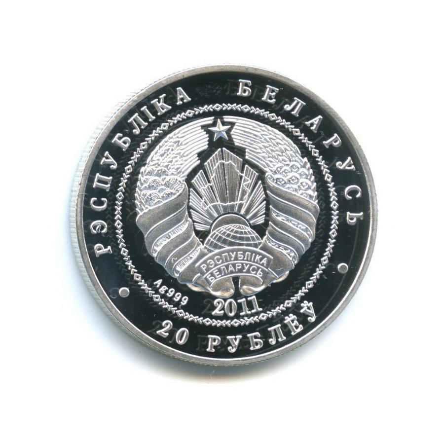 Жетон «20 рублей 2011 - Ежик, Беларусь», копия (под серебро)