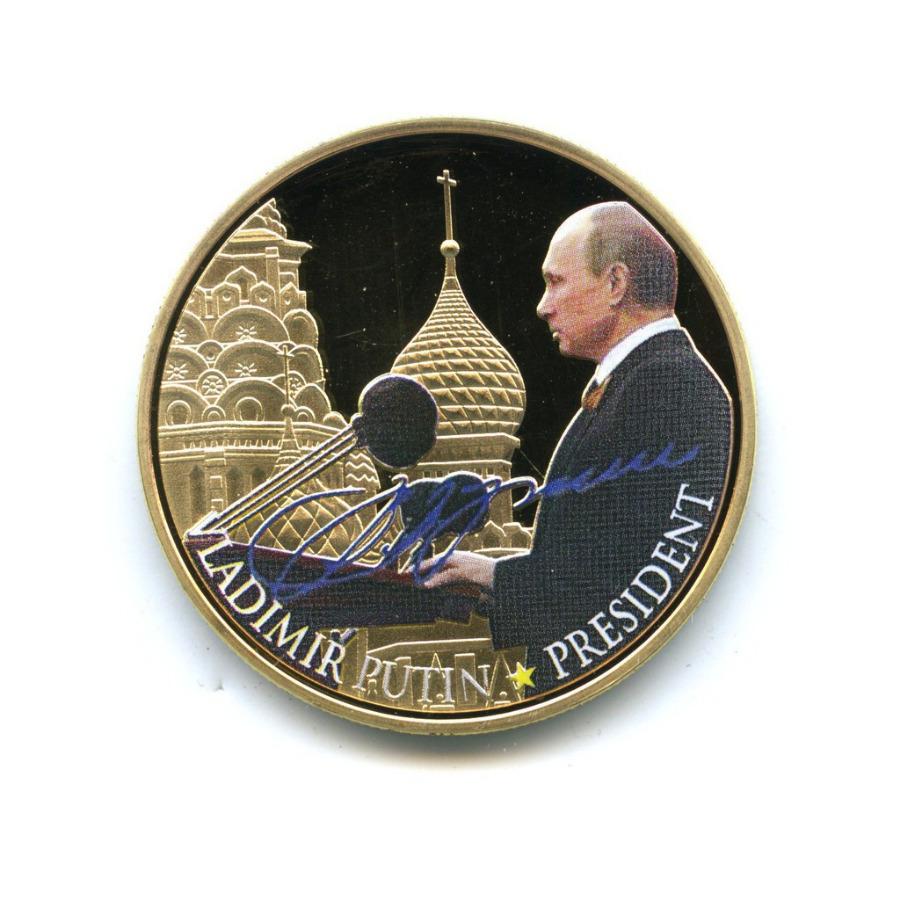 Жетон «Президент Владимир Путин» (вцвете, под золото)
