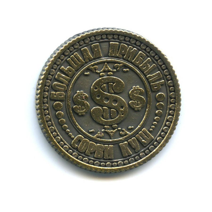 Жетон (счастливая монета на удачу)  «Большая прибыль - сорви куш»