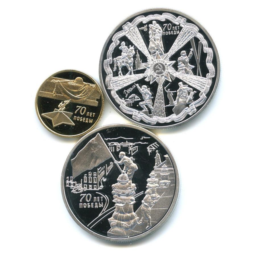 Набор жетонов «70 лет Победы вВеликой Отечественной войне 1941-1945 гг.»