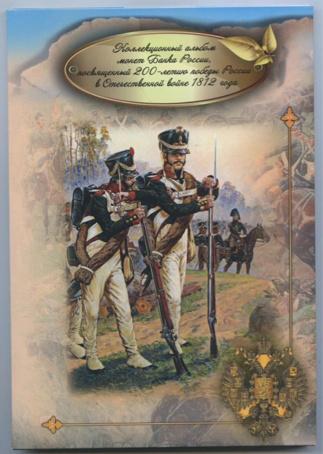 Набор монет - 200 лет победы России вОтечественной войне 1812 года (вальбоме) 2012 года (Россия)
