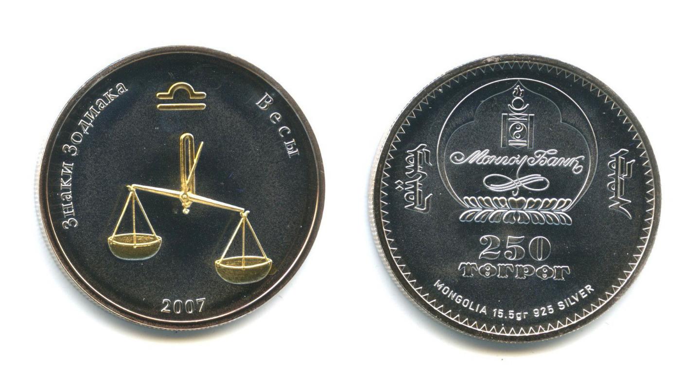 250 тугрикров - Знаки Зодиака - Весы (вфутляре) 2007 года (Монголия)