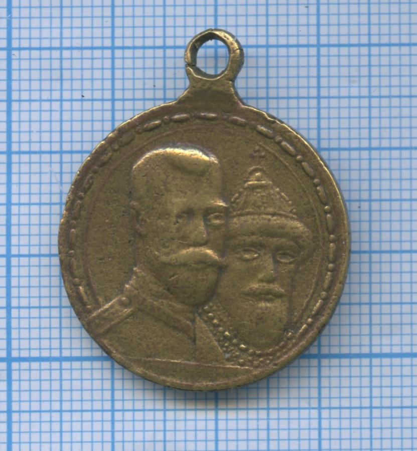 Медаль «Впамять 300-летия царствования дома Романовых (1613-1913)» (оригинал) 1913 года (Российская Империя)