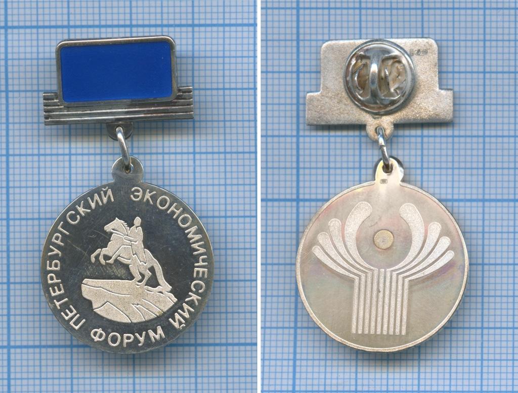 Знак участника «Петербургский экономический форум» (вфутляре) (Россия)