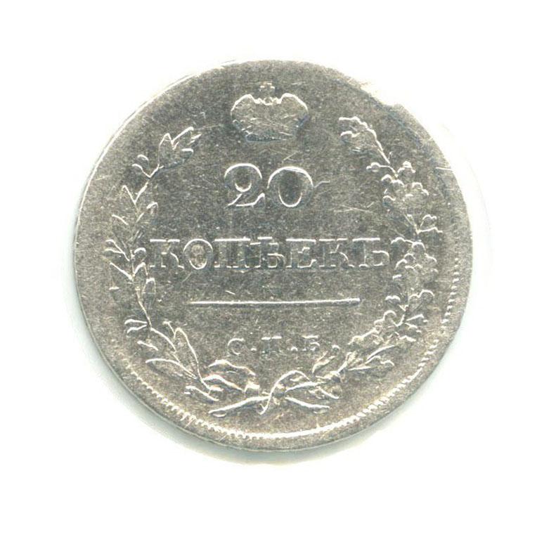 20 копеек (вхолдере) 1823 года СПБ ПД (Российская Империя)