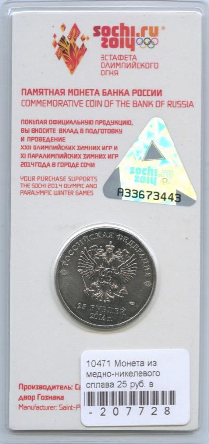 25 рублей — XXII зимние Олимпийские Игры, Сочи 2014 - Факел, вцвете 2014 года (Россия)