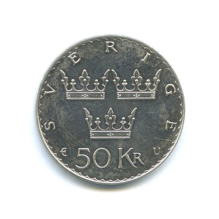 50 крон - Конституционная реформа 1975 года (Швеция)