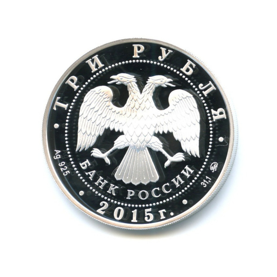 3 рубля - Московский Государственный Университет им. М. В. Ломоносова 2015 года ММД (Россия)
