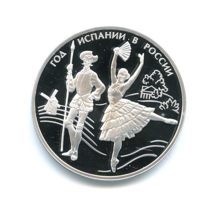 3 рубля - Год Испании вРоссии 2011 года СПМД (Россия)
