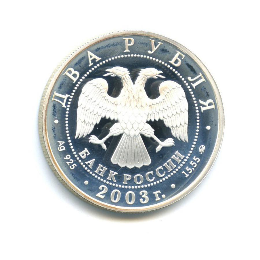 2 рубля — Знаки зодиака - Близнецы 2003 года (Россия)
