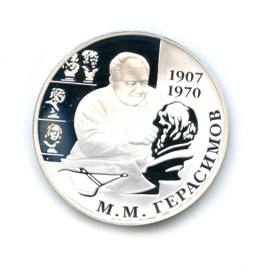 2 рубля - 100-летие содня рождения М. М. Герасимова 2007 года ММД (Россия)