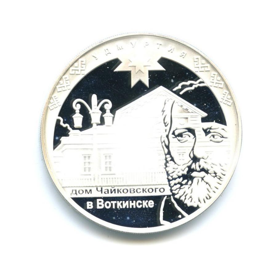 3 рубля - Дом Чайковского в Воткинске 2008 года ММД (Россия)