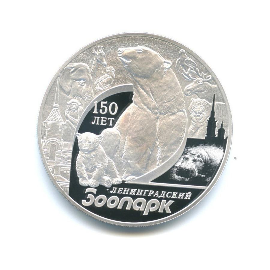 3 рубля - 150 лет Ленинградскому Зоопарку 2015 года СПМД (Россия)