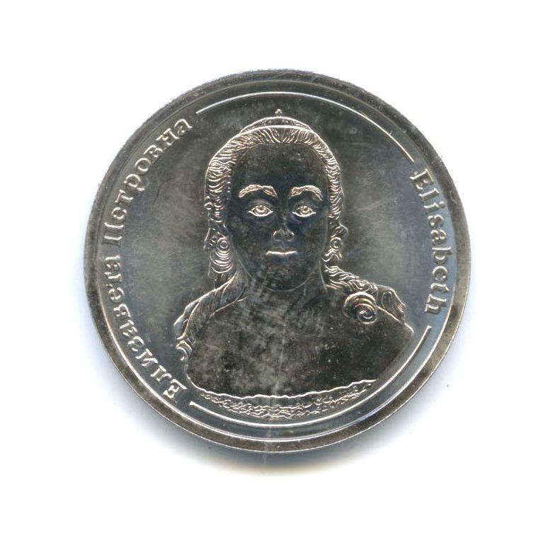 Жетон «Елизавета Петровна» СПМД (Россия)