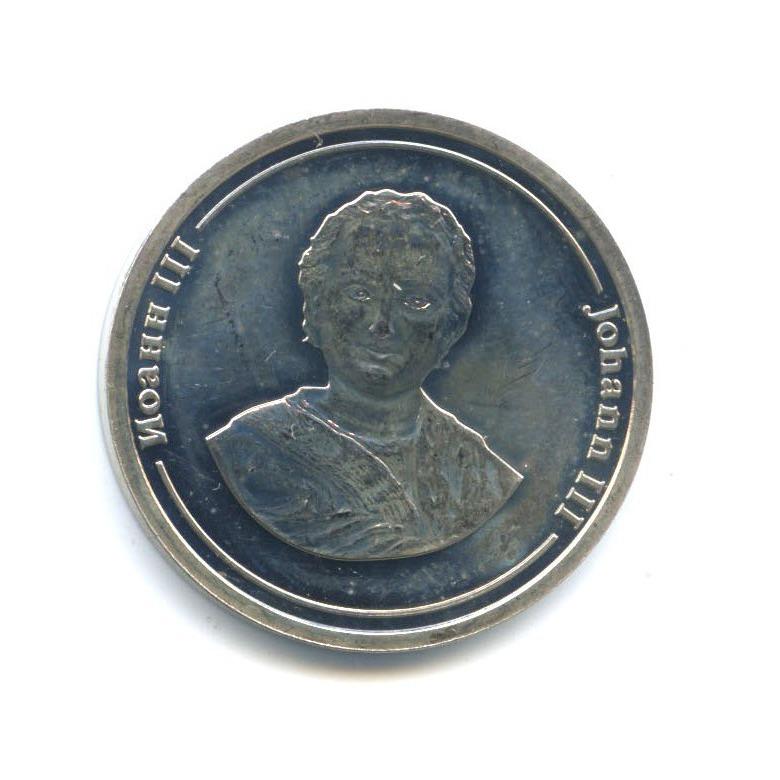 Жетон «Иоанн III» СПМД (Россия)