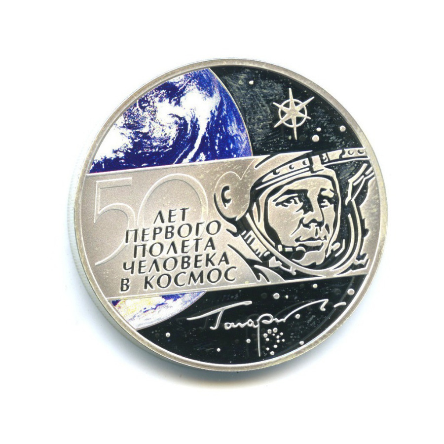 3 рубля - 50 лет Первого полета человека вкосмос - Ю. Гагарин, вцвете 2011 года СПМД (Россия)