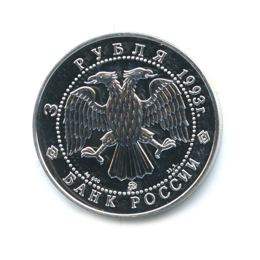3 рубля - Русский балет 1993 года ММД (Россия)