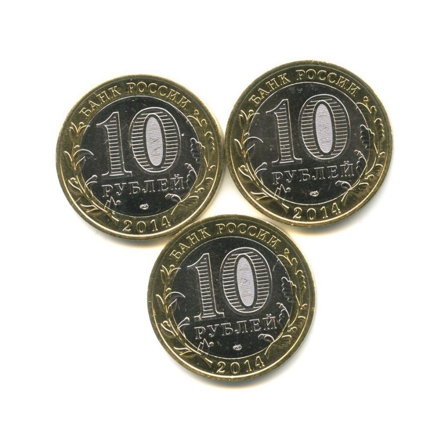 Набор монет 10 рублей - Российская Федерация - Республика Ингушетия 2014 года (Россия)
