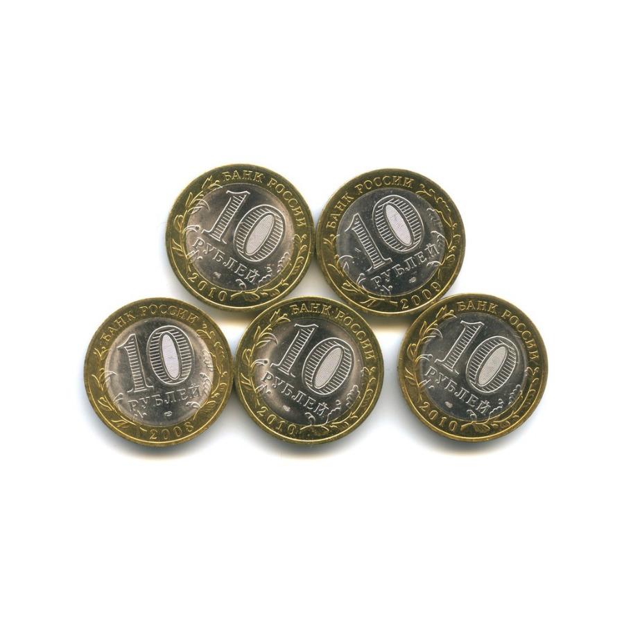 Набор юбилейных монет 10 рублей 2008-2010 (Россия)