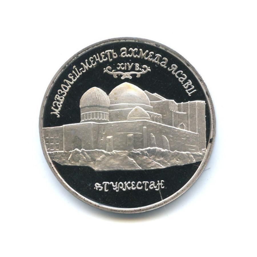 5 рублей — Мавзолей-мечеть Ахмеда Ясави в г. Туркестане (Республика Казахстан) 1992 года (Россия)