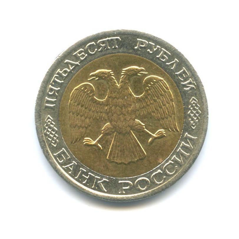 50 рублей 1992 года ММД (Россия)
