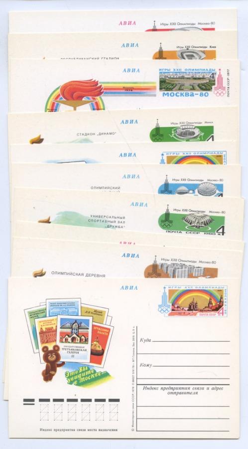 Набор открыток «Игры XXII Олимпиады» (10 шт.) (СССР)