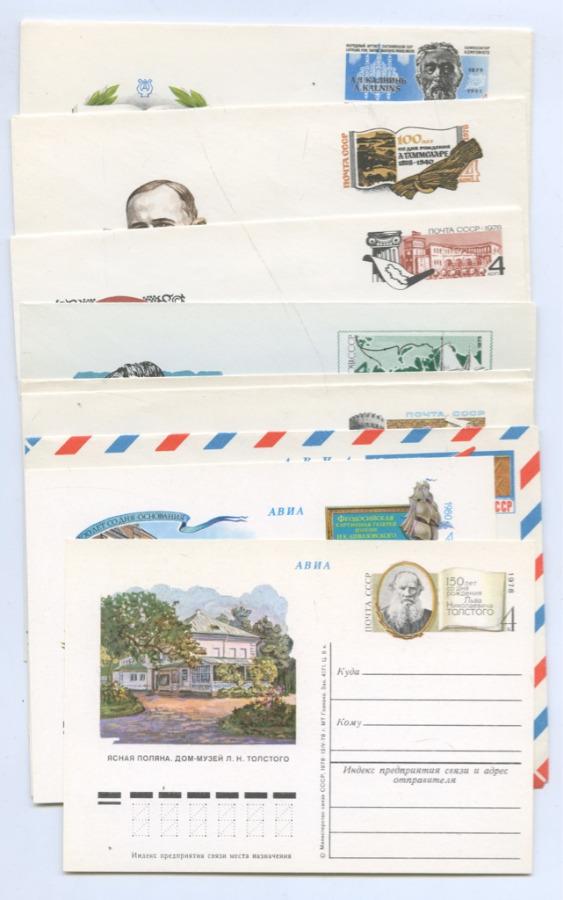 Набор почтовых конвертов иоткрытых писем (10 шт.) (СССР)