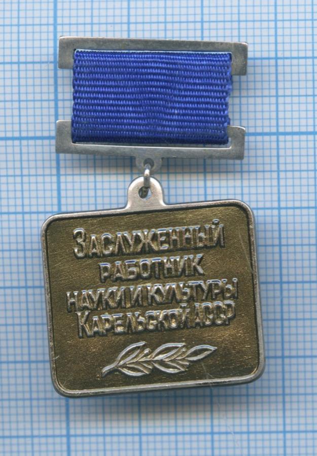 Знак «Заслуженный работник науки икультуры Карельской АССР» (СССР)