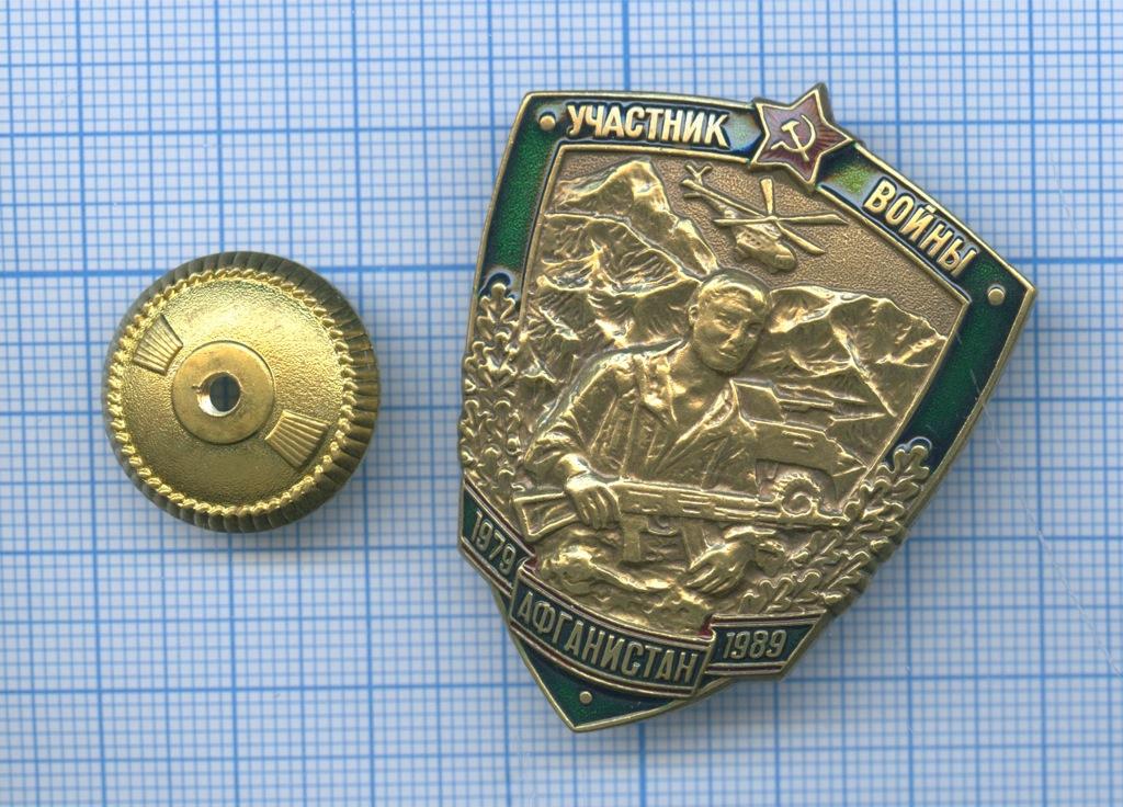 Знак «Участник войны вАфганистане 1979-1989»