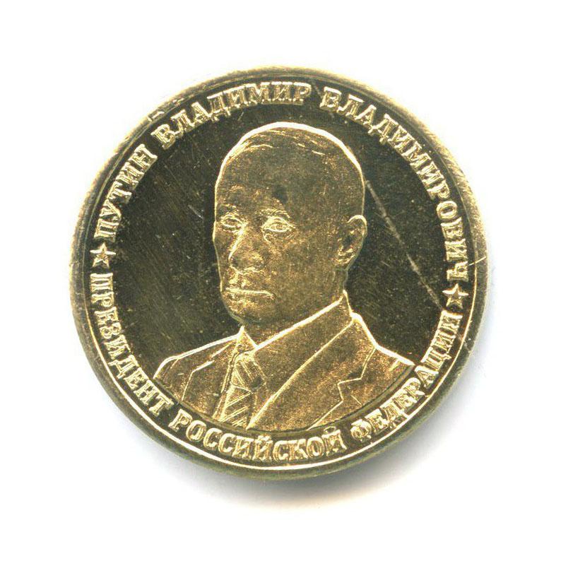 Жетон «Президент РФВладимир Владимирович Путин»