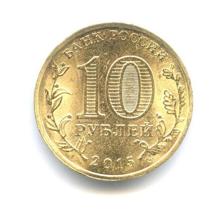 10 рублей — Города воинской славы - Калач-на-Дону 2015 года (Россия)