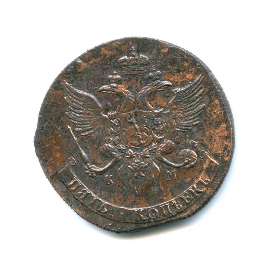 5 копеек (КМ — маленькие) 1788 года КМ (Российская Империя)