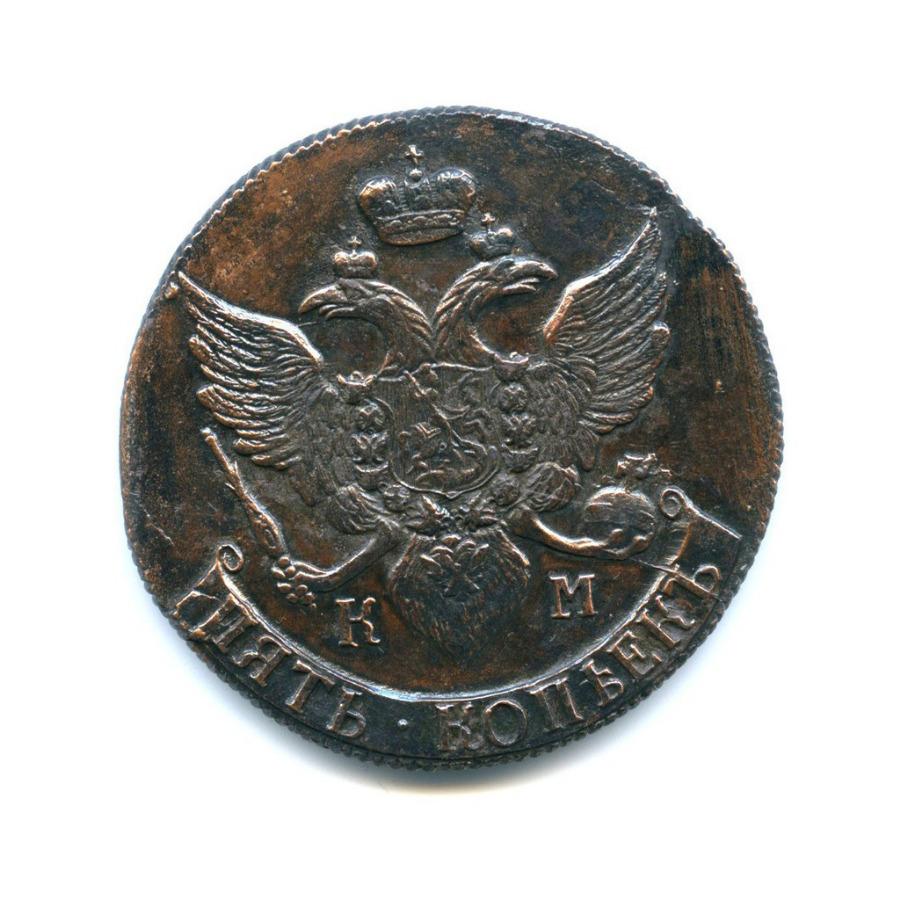 5 копеек 1791 года КМ (Российская Империя)