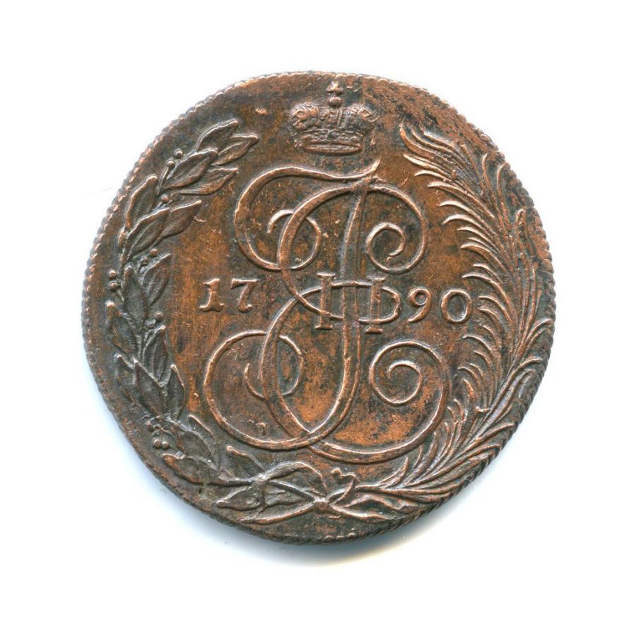 5 копеек (КМ — крупные) 1790 года КМ (Российская Империя)