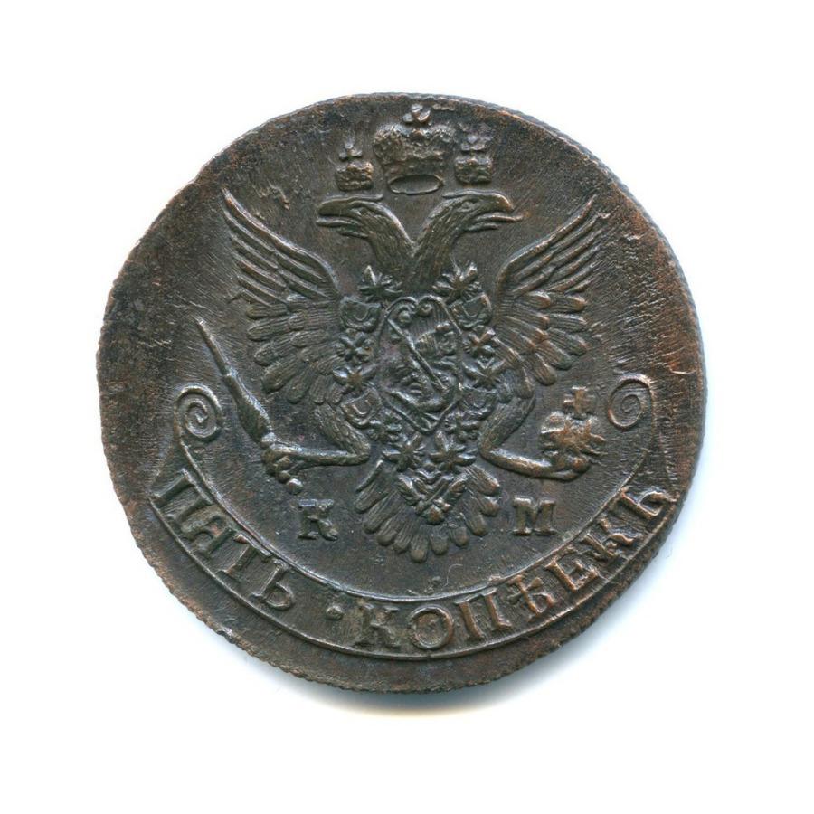 5 копеек (КМ — крупные) 1788 года КМ (Российская Империя)