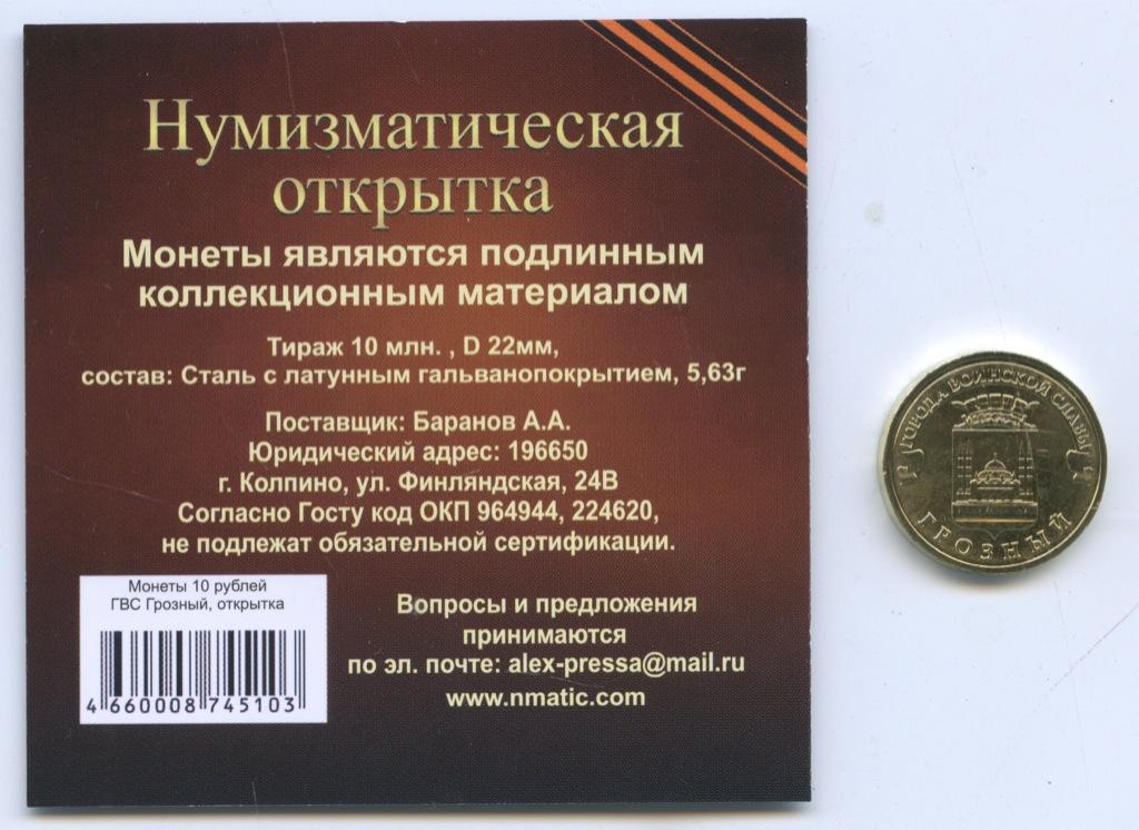 10 рублей — Города воинской славы - Грозный (соткрыткой) 2015 года (Россия)